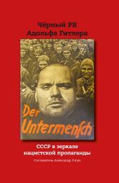Чёрный PR Адольфа Гитлера: СССР в зеркале нацистской пропаганды