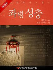 김동인의 역사 소설 3편 좌평성충 [체험판]