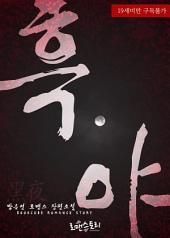 흑야 (黑夜): 〈우로, 흑야〉 시리즈