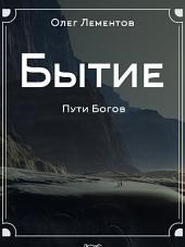 Бытие - Философский роман, религия