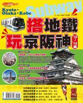 搭地鐵玩京阪神 '13~'14版
