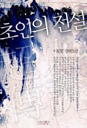 초인의 전설(전3권/완결)