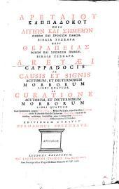Aretaiu Kappadoku Peri Aitiōn Kai Sēmeiōn Oxeōn Kai Chroniōn Pathōn: Biblia Tessara