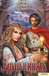 Ведьма и князь
