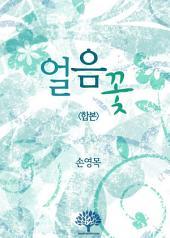 [세트] 얼음꽃