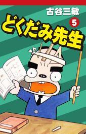 どくだみ先生(5)