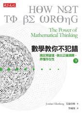 數學教你不犯錯 (下): 搞定期望值、認清迴歸趨勢、弄懂存在性