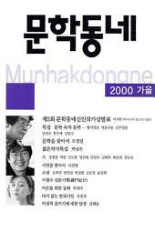 계간 문학동네 2000년 가을호 통권 24호