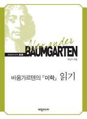 바움가르텐의 『미학』 읽기