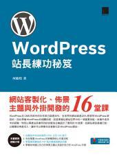 WordPress站長練功秘笈:網站客製化、佈景主題與外掛開發的16堂課: MP31701