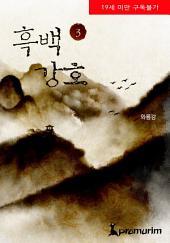 흑백강호 3권 완결