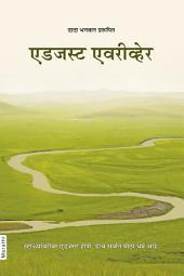 Adjust Everywhere: Conflict Resolution (Marathi)