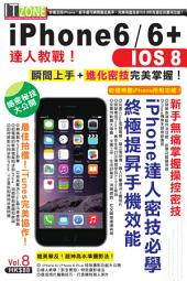 iPhone 6 / 6 Plus達人教戰!瞬間上手 + 進化密技完美掌握!