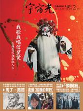 宇宙光雜誌514期: 我歌我唱信望愛──朱錦榮的紅氍毹人生