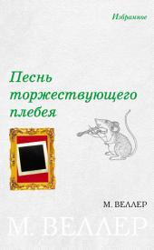 Песнь торжествующего плебея (сборник)