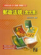 郵政法規(含大意): 中華郵政