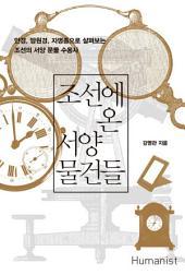 조선에 온 서양 물건들 : 안경, 망원경, 자명종으로 살펴보는 조선의 서양 문물 수용사