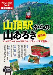 山頂駅からの山あるき 西日本