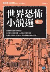 世界恐怖小說選(卷一): 怪誕懸疑的世界恐怖經典!