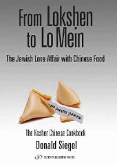 From Lokshen to Lo Mein: The Jewish Love Affair with Chinese Food : the Kosher Chinese Cookbook