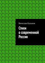 Стихи о современной России