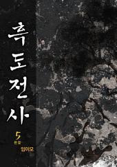 흑도전사 5권 완결