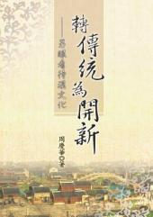 轉傳統為開新: 另眼看待漢文化
