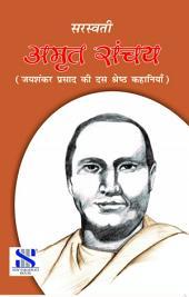 Purak Pustak Series: Amrit Sanchay- Jaishankar Prasad