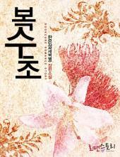 [세트] 복수초 (전2권/완결)