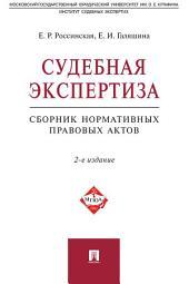 Судебная экспертиза. Сборник нормативных правовых актов. 2-е издание
