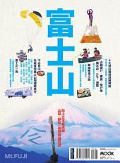 富士山: 山梨、靜岡、箱根周邊巡遊