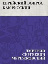 Еврейский вопрос как русский