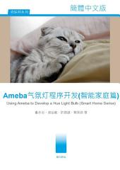 Ameba气氛灯程序开发(智能家庭篇): Using Ameba to Develop a Hue Light Bulb (Smart Home)
