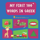 My First 100 Words In Greek PDF