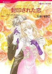 封印された恋: ハーレクインコミックス