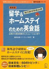 最新版留学&ホームステイのための英会話
