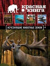 Красная книга. Исчезнувшие животные Земли