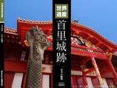 沖縄世界遺産写真集シリーズ07世界遺産 首里城跡