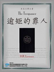 The Trespasser (逾矩的罪人)