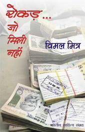 रोकड़ जो मिली नहीं (Hindi Sahitya): Rokad Jo Mili Nahin (Hindi Novel)