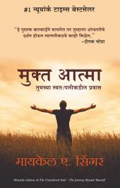 Untethered Soul (Marathi)