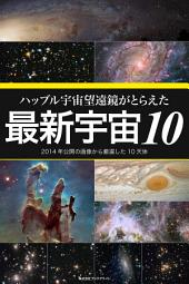 ハッブル宇宙望遠鏡がとらえた 最新宇宙10: 2014年公開の画像から厳選した10天体