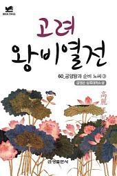 북타임스 고려왕비열전 60. 공양왕과 순비 노씨③