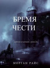 Бремя Чести (Короли и Чародеи – Книга №3)