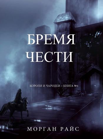[PDF] Морган Райс - Бремя Чести (Короли и Чародеи – Книга №3 ...