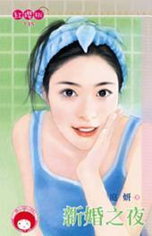 新婚之夜: 禾馬文化紅櫻桃系列136