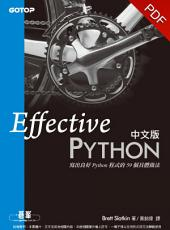 Effective Python 中文版 | 寫出良好 Python 程式的 59 個具體做法(電子書)