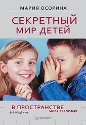 Секретный мир детей в пространстве мира взрослых