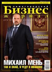 Бизнес-журнал, 2007/03: Нижегородская область