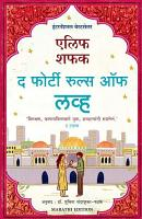 The Forty Rules of Love  Marathi  PDF